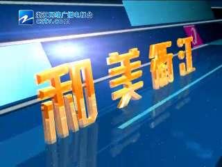 【衢江区】第二届排舞大赛樟潭片选拔赛5分钟