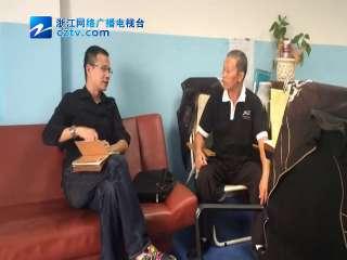 【黄岩区】体坛报记者对台州民间武术家李元荣的专访