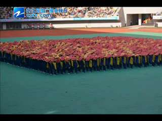 【路桥区】浙江省第十五届运动会开幕式