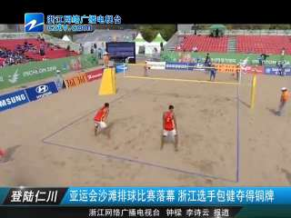 【亚运会】沙滩排球浙江选手包健夺得铜牌