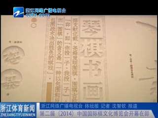 【围棋】第二届(2014)中国国际棋文化博览会开幕在即