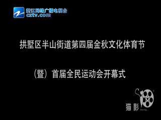 【拱墅区】半山街道首届全民运动会开幕式舞动中国百人排舞表演