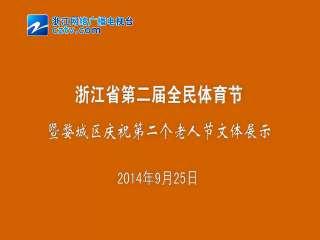 【婺城区】庆祝第二个老人节文体展示