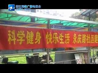 """【拱墅区】永庆路社区的金秋""""趣味运动会"""""""