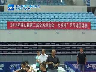 【慈溪市】胜山镇全民运动会之乒乓球比赛