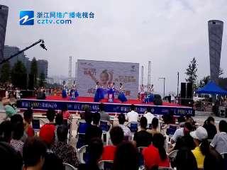 【淳安县】佰澜国际杯广场舞比赛