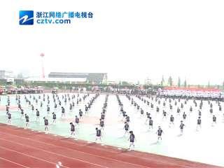 【瓯海区】首届全民健身节暨全民健身宣传月活动之东方朝阳幼儿园