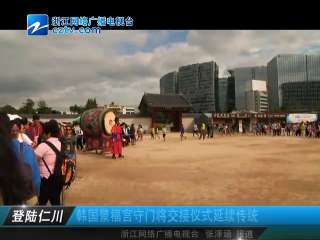 【亚运会】韩国景福宫守门将交接仪式延续传统