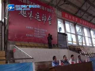 【庆元县】举行司法机关首届干部职工趣味运动会