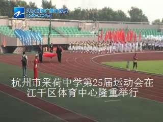 【江干区】采荷中学运动会