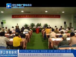 【杭州市】中共浙江省黄龙体育中心党委换届选举大会举行