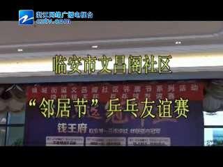 【临安市】文昌阁社区乒乓球友谊赛