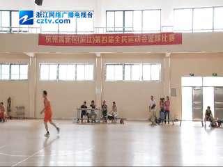 【滨江区】第四届全民运动会篮球比赛