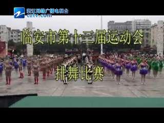 【临安市】第十三届运动会排舞比赛