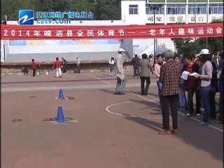 【嵊泗县】老年趣味运动会