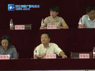 【淳安县】第五届老年人运动会开幕