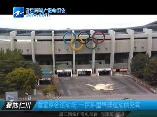 【亚运会】蚕室综合运动场 一探韩国棒球运动的究竟
