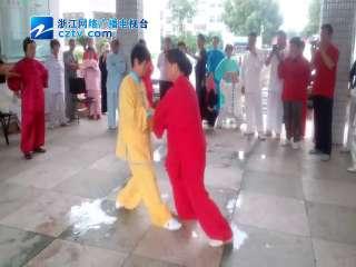 【瓯海区】新桥街道太极拳交流切磋