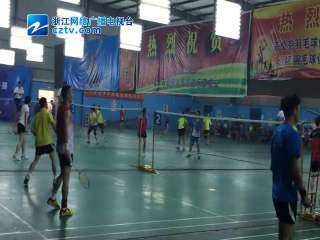 【瓯海区】梧田街道第二届羽毛球公开赛