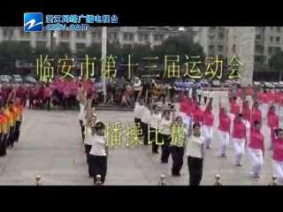 【临安市】第十三届运动会广播操比赛