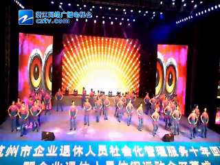 【拱墅区】上塘街道善贤社区排舞队参加杭州市企业退休人员休闲运动会开幕式