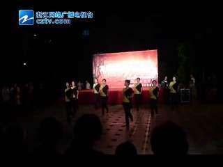【西湖区】邻居节排舞展示