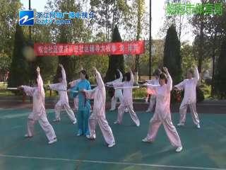 【临海市】松山健身队进社区辅导(太极拳、剑、排舞)