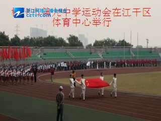 【江干区】杭九中运动会在江干区体育中心举行