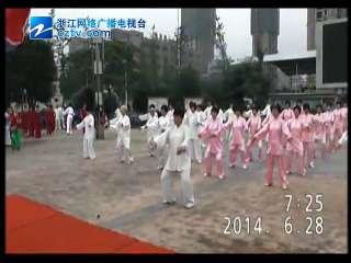 【瓯海区】梧田街道健身气功展示活动