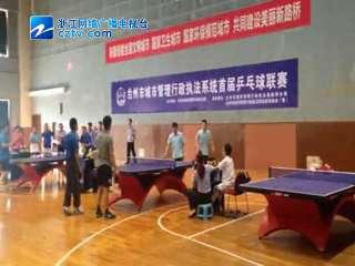 【路桥区】台州市城市管理行政执法系统首届乒乓球联赛