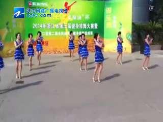 【温州市】浙江省第三届排舞大赛