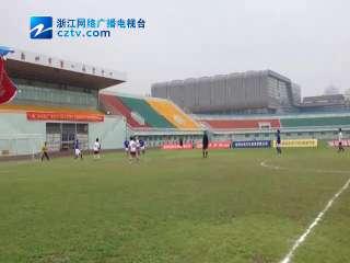 【萧山区】十七届运动会足球比赛