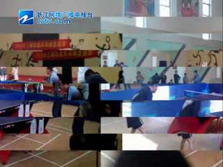 【拱墅区】上塘街道举办乒乓球选拔赛