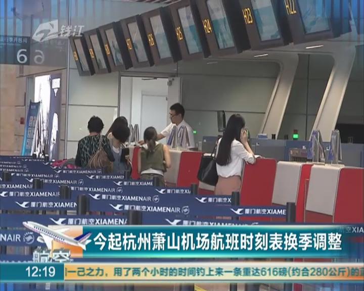 今起杭州萧山机场航班时刻表换季调整
