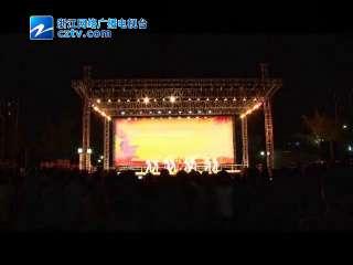 【海盐县】广场舞活动简讯