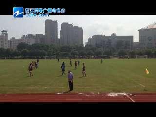 【苍南县】足球比赛视频