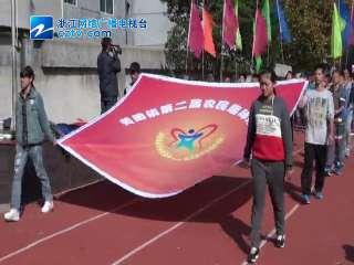【庆元县】黄田镇举办第二届农民趣味运动会