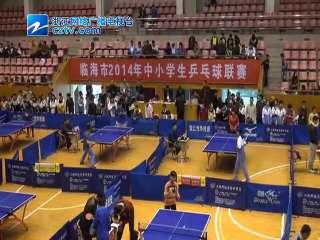 【临海市】2014年中小学生乒乓球联赛