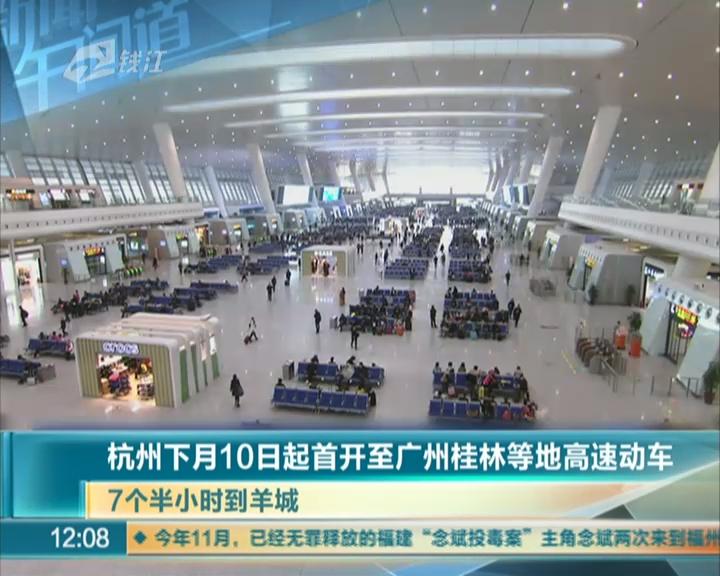 杭州下月10日起首开至广州桂林等地高速动车