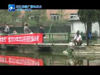 【西湖区】西湖区北山街道钓鱼比赛视频