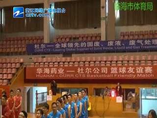 【临海市】华海药业VS杜尔公司篮球友谊赛