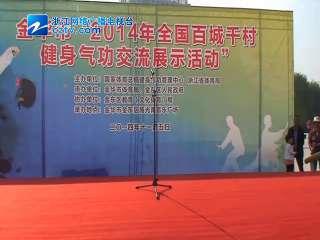 【金东区】年全国百城千村健身气功交流展示系列活动