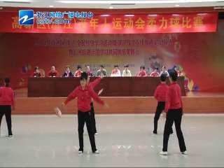 【滨江区】杭州高新区老年人运动会柔力球比赛