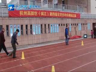 【滨江区】第四届全民运动会趣味比赛