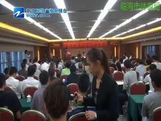 【临海市】篮球协会成立大会