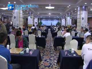【北仑区】全国业余围棋公开赛北仑开幕