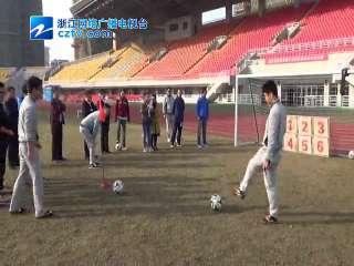 【德清县】足球射准比赛