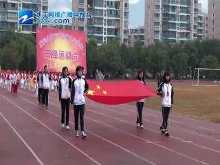 【庆元县】第36届中小学生田径运动会隆重闭幕