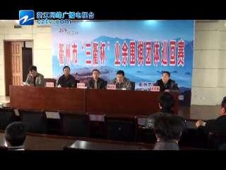 【衢江区】三衢杯围棋业余团体巡回赛在衢江区落下帷幕