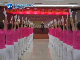 【滨江区】老年人运动会健身操比赛
